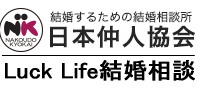 luck life結婚相談